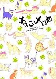 ねこメロcoda (バーズコミックススペシャル)