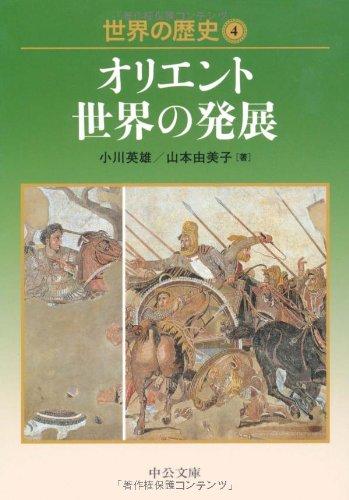 世界の歴史4 - オリエント世界の発展 (中公文庫)の詳細を見る
