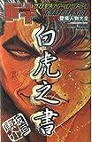 アルティメットブック / 板垣 恵介 のシリーズ情報を見る