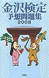 金沢検定予想問題集〈2008〉
