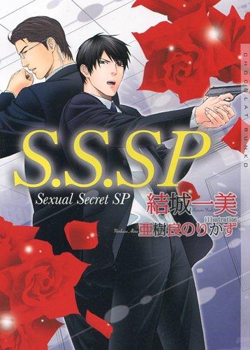 S.S.SP (ショコラ文庫)の詳細を見る