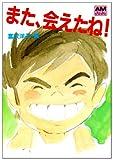 また、会えたね!―未来少年コナン (アニメージュ文庫 (C‐006))