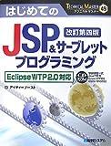 TECHNICAL MASTERはじめてのJSP&サーブレットプログラミング改訂第四版EclipseWTP2.0対応