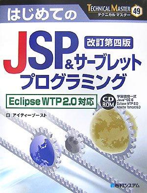 TECHNICAL MASTERはじめてのJSP&サーブレットプログラミング改訂第四版EclipseWTP2.0対応の詳細を見る