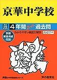 京華中学校 平成29年度用 (4年間スーパー過去問55)