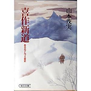喜作新道―ある北アルプス哀史 (朝日文庫)