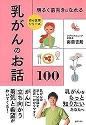 明るく前向きになれる 乳がんのお話100 (命の食事シリーズ)