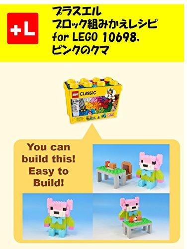 プラスエル ブロック組みかえレシピ for LEGO 10698,ピンクのクマ: You can build the  Pink bear out of your own bricks!