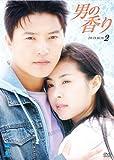男の香り DVD-BOX 2[DVD]