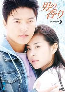 男の香り DVD-BOX 2