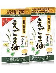 朝日えごま油カプセル 120粒 2袋セット(通販限定)