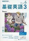 NHKラジオ基礎英語3 2018年 06 月号 [雑誌]