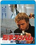 刑事グラハム/凍りついた欲望 [Blu-ray]