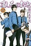 ましろのおと(17) (講談社コミックス月刊マガジン)