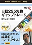DVD 日経225先物 ギャップトレード 【寄付と日中の傾向】 (<DVD>)