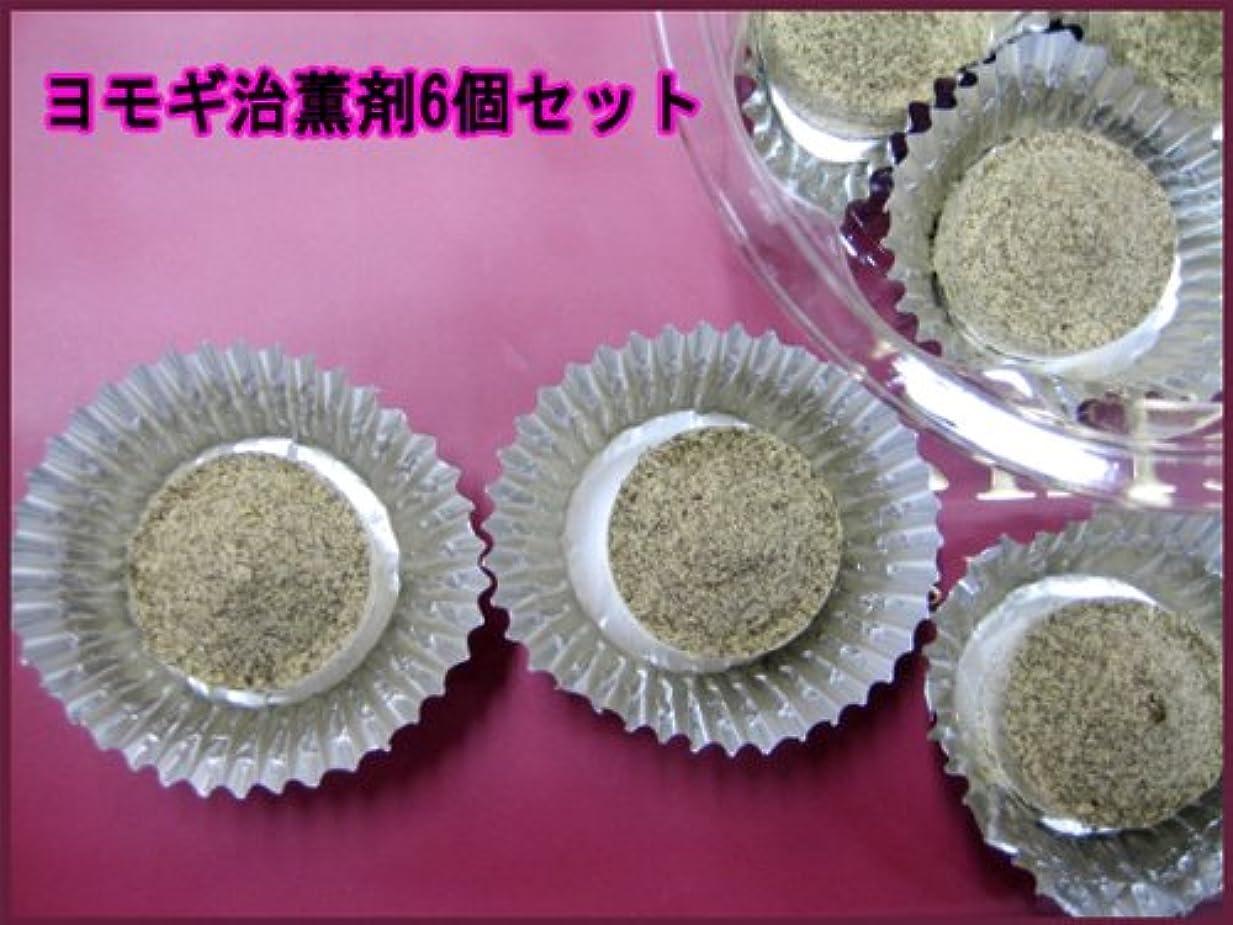★ヨモギ治薫座薫剤-6個セット★