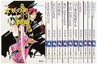 破妖の剣 外伝 全11冊完結セット (コバルト文庫)