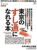 東京のすし通になれる本―行きつけにしたい東京の名店を取り揃えました (エイムック (1194))