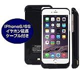 ハヤブサモバイル iPhone6/6S/7 大容量5500mAh モバイルバッテリー内蔵ケース ケース型モバイルバッテリー [6/6S専用イヤホン延長ケーブル付] (ジェットブラック/光沢黒)