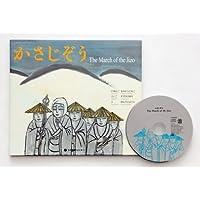 かさじぞう The March of the Jizo (英語・日本語CD付き)