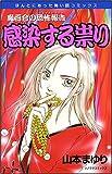 魔百合の恐怖報告 感染する祟り (HONKOWAコミックス)