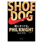 SHOE DOG(シュードッグ)―靴にすべてを。