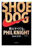 SHOE DOGシュードッグ靴にすべてを