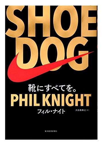 『SHOE DOG 靴にすべてを。』ナイキの創業者フィル・ナイト、彼のゴールは走り続けること