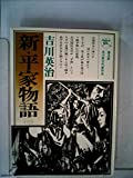 新・平家物語 (3) (六興版吉川英治代表作品)