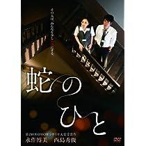 蛇のひと [DVD]