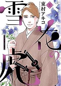 雪花の虎(8) (ビッグコミックス)