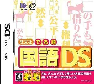旺文社 でる順 国語DS