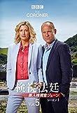 検視法廷/美人検視官ジェーン シーズン1  VOL.5 [DVD]