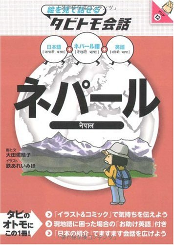 ネパール(絵を見て話せるタビトモ会話) (絵を見て話せるタビトモ会話―アジア)