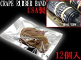 CRAPE RUBBER BAND (装備固定用輪ゴム)(12個入)USA製