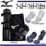 MIZUNO(ミズノ) アームガード・フットガード2点セット (1djpc002) 09ブラック 在庫