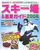 スキー場&温泉ガイド〈2008〉北陸道沿線+白馬・栂池・苗場・妙高・志賀高原・高鷲