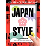 イメージ別レイアウトスタイルシリーズ ジャパンスタイル編