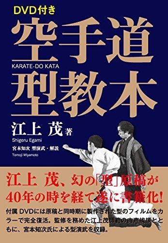 DVD付き 空手道型教本