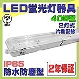 防水 防塵 LED 照明器具 40W形 2灯式 片側配線 蛍光灯 保証付 ※ランプ別売