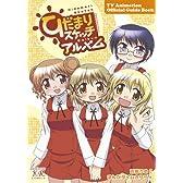 ひだまりスケッチアルバム-TVアニメ公式ガイドブック- (まんがタイムKRコミックス)
