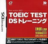 TOEIC TEST DSトレーニング ([ゲームソフト])