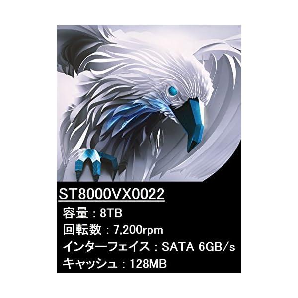 Seagate SkyHawk 8TB【 3年...の紹介画像2