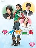 マイガール DVD-BOXI 画像
