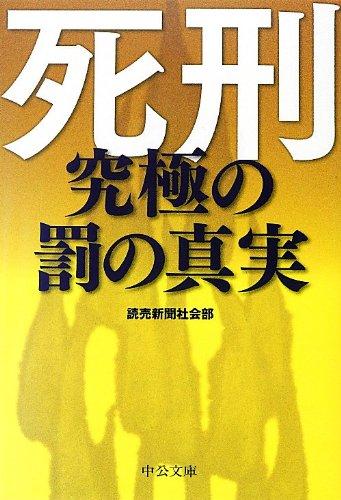 死刑 - 究極の罰の真実 (中公文庫)