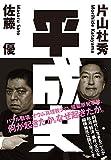 「平成史」販売ページヘ