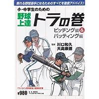 小・中学生のための野球上達トラの巻 ピッチング編&バッティング編 (B・B MOOK 457 スポーツシリーズ NO. 333)