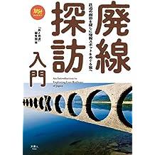 旅鉄BOOKS 019 廃線探訪入門