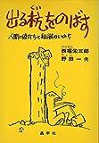 出る杭をのばす―人間の値打ちと組織のいのち (1974年)