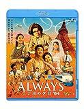 ALWAYS 三丁目の夕日'64[Blu-ray/ブルーレイ]